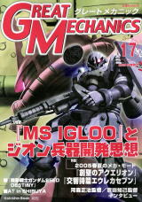 GM_17