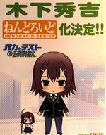 Nendo_hideyoshi_pop_00