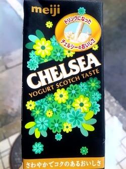 Chelsea_drink_00