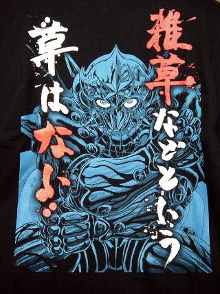覚悟Tシャツ