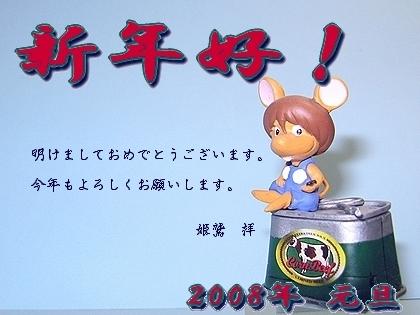 2008_new_year_00