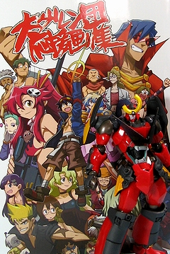 Gurren_ticket_00