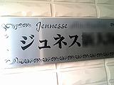 Jeunnessplate_00